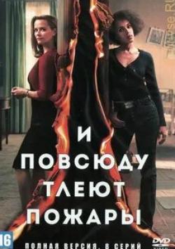 кадр из фильма И повсюду тлеют пожары