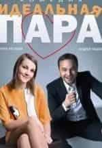 Анна Уколова и фильм Идеальная пара
