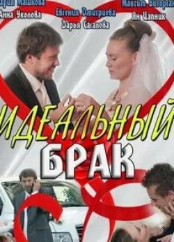 Ян Цапник и фильм Идеальный брак (2012)