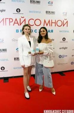 Гоша Куценко и фильм Играй со мной (2020)