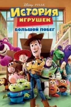 кадр из фильма Игрушки