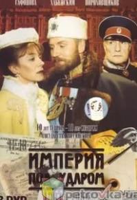 кадр из фильма Империя под ударом