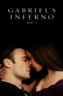 кадр из фильма Инферно Габриэля