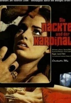 кадр из фильма Инквизиция
