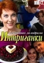 Наталья Сайко и фильм Интриганки