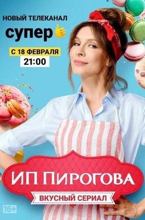 Елена Валюшкина и фильм ИП Пирогова (2019)