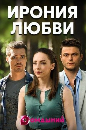Гоша Куценко и фильм Ирония любви (2010)
