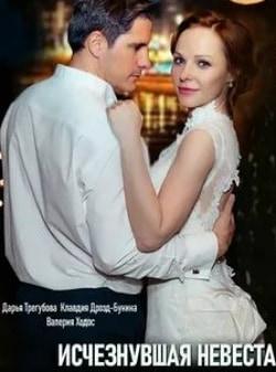 кадр из фильма Исчезнувшая невеста