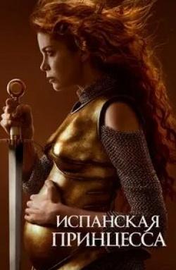 кадр из фильма Испанская принцесса