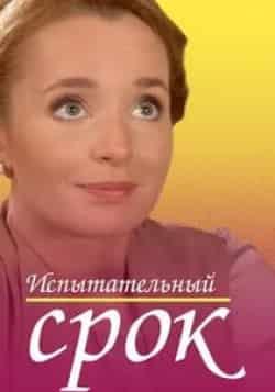 кадр из фильма Испытательный срок