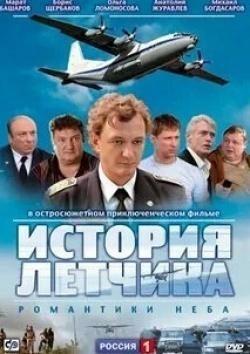кадр из фильма История летчика