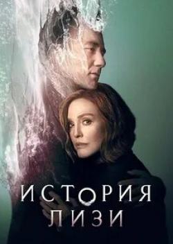 кадр из фильма История Лизи