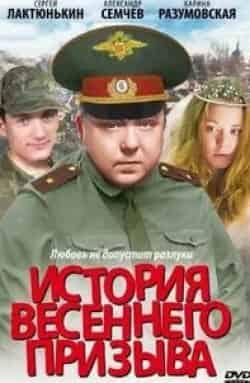 Оксана Сташенко и фильм История весеннего призыва (2003)
