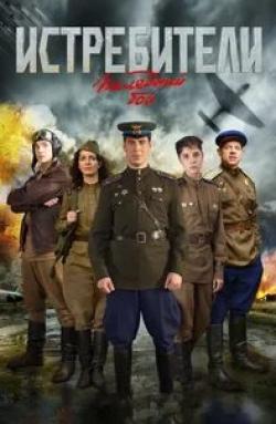 Екатерина Вилкова и фильм Истребители: Последний бой