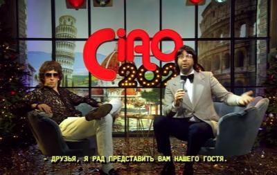 Итальянцы оценили новогодний выпуск Вечернего Урганта