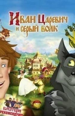 Михаил Боярский и фильм Иван Царевич и Серый Волк 2 (2013)