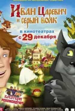 Михаил Боярский и фильм Иван Царевич и Серый Волк (2011)