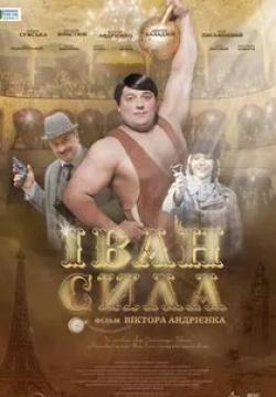 кадр из фильма Иван Сила