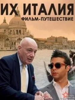 Иван Ургант и фильм Их Италия (2012)