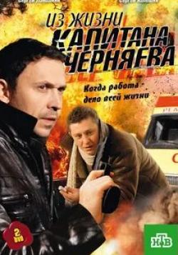 Сергей Лавыгин и фильм Из жизни капитана Черняева
