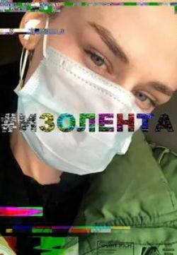 кадр из фильма #Изолента