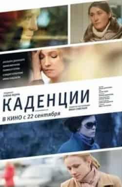 Алексей Серебряков и фильм Каденции (2010)