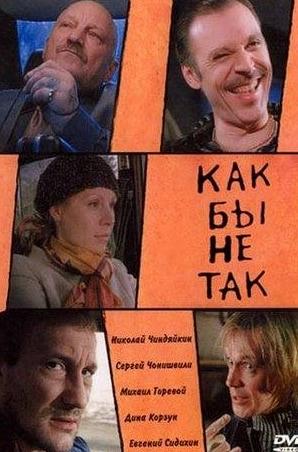 Николай Чиндяйкин и фильм Как бы не так (2003)