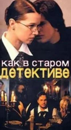 кадр из фильма Как в старом детективе