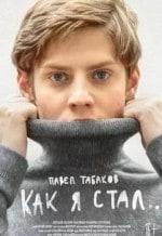 Сергей Пускепалис и фильм Как я стал...