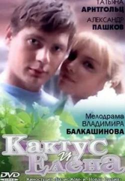 Александр Пашков и фильм Кактус и Елена (2007)