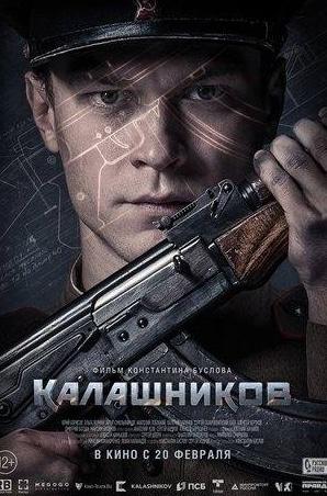 Анатолий Лобоцкий и фильм Калашников (2020)