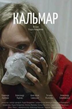 Александр Соколовский и фильм Кальмар (2019)
