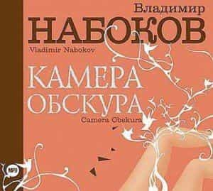 Экранизируют роман Набокова - Камера обскура