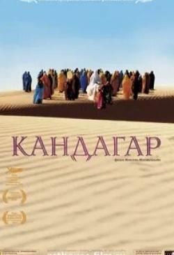 кадр из фильма Кандагар