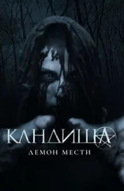 кадр из фильма Кандиша: Демон мести