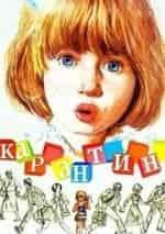 Евгения Симонова и фильм Карантин