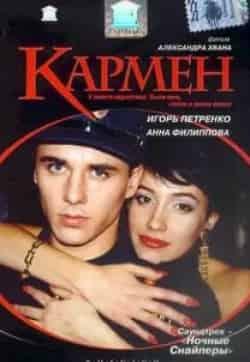 Ярослав Бойко и фильм Кармен (2003)