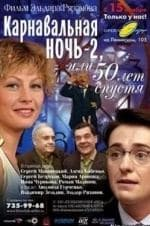 Сергей Безруков и фильм Карнавальная ночь-2