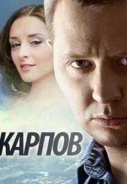 Ольга Кузьмина и фильм Карпов (2012)