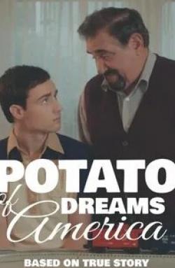 Картофельные мечты об Америке