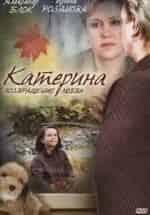 Ирина Розанова и фильм Катерина. Возвращение любви