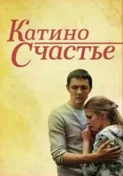 кадр из фильма Катино счастье