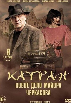 Александр Голубев и фильм Катран (2020)