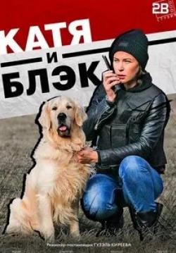 кадр из фильма Катя и Блэк