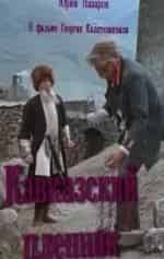 Юрий Назаров и фильм Кавказский пленник