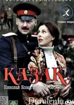 кадр из фильма Казак
