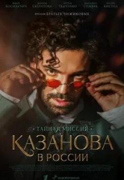 кадр из фильма Казанова в России