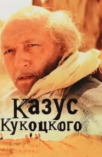 кадр из фильма Казус Кукоцкого