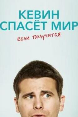 кадр из фильма Кевин (вероятно) спасает мир