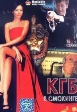 кадр из фильма КГБ в смокинге